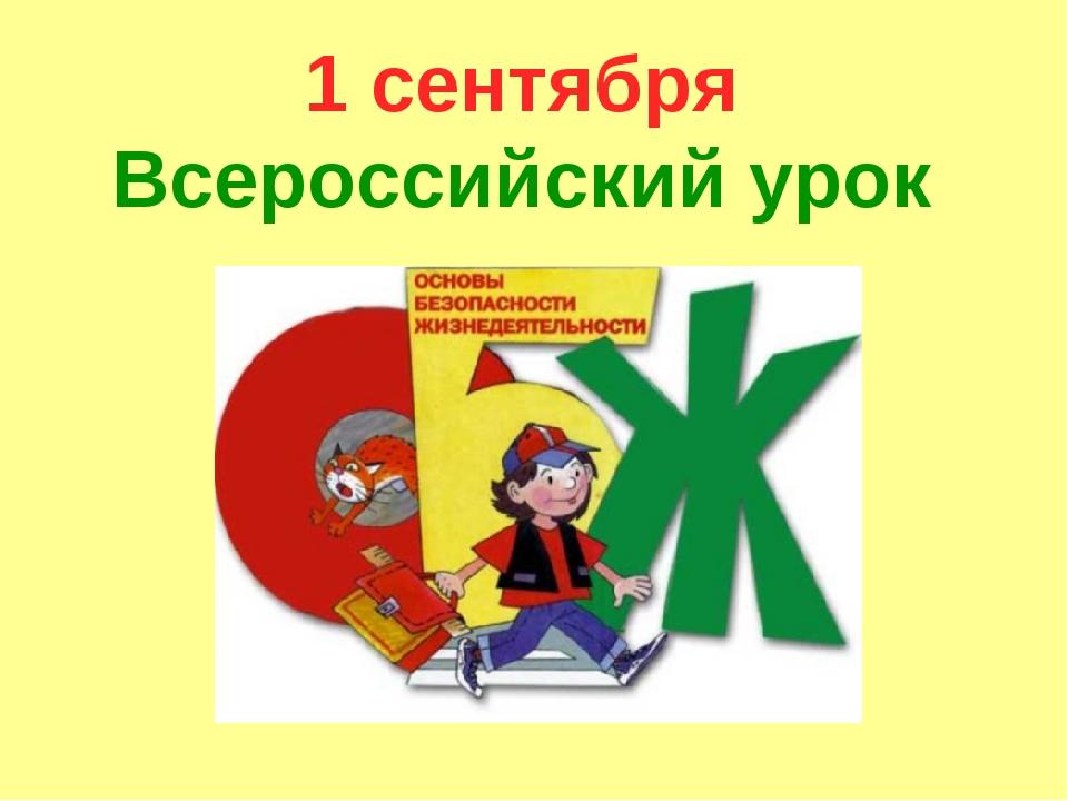 Сценарий для детского сада по обж