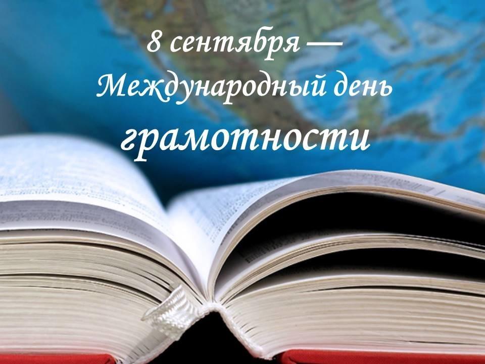 Поздравления на день грамотности